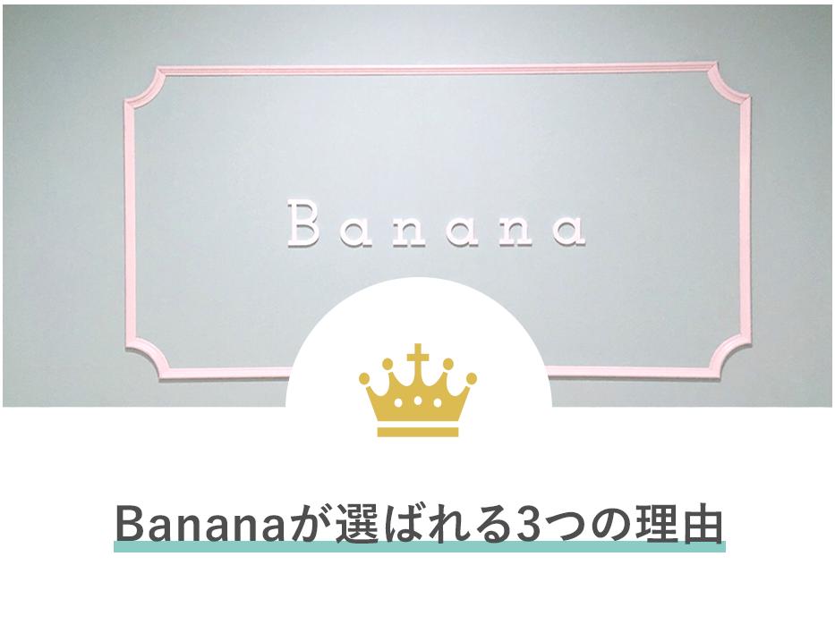 Bananaが選ばれる3つの理由